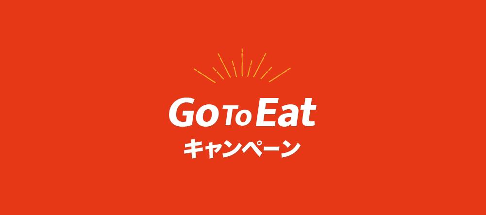 山下本気うどん 神楽坂「Go To Eat キャンペーン」実施