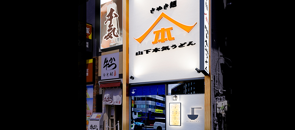 山下本気うどん 新宿三丁目 7月29日OPEN!